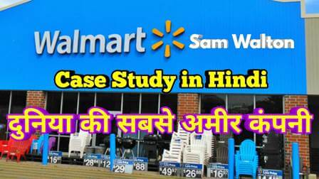 Walmart Case Study in Hindi