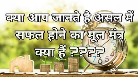 Success Tips in Hindi