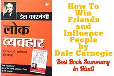 How to Win Friends and Influence People Book Summary in Hindi