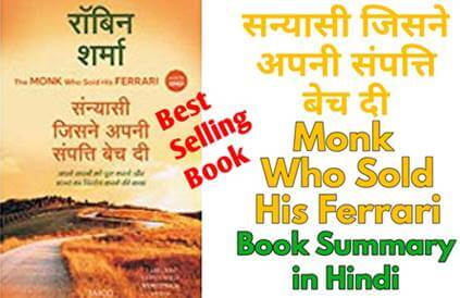 Monk Who Sold His Ferrari Book Summary in Hindi