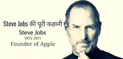 Steve Jobs Biography Book Summary in Hindi