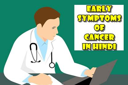 Symptoms of Cancer in Hindi