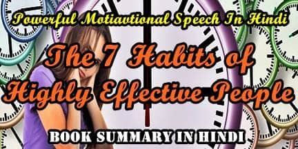 he 7 Habits of Highly Effective People Book Summary in Hindi
