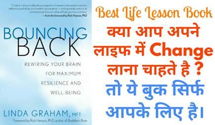 Bouncing Back Book Summary in Hindi