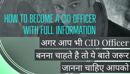 CID Officer Kaise Bane