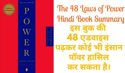 The 48 Laws Of Power Book Summary In Hindi