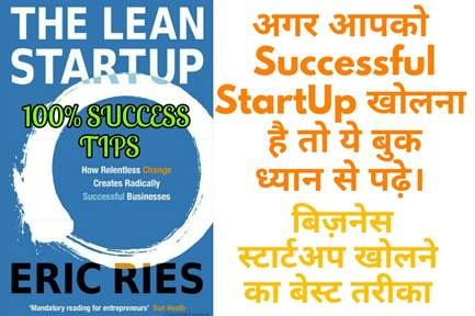 The Lean Startup Book Summary In Hindi
