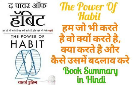 The Power of Habit Book Summary in Hindi