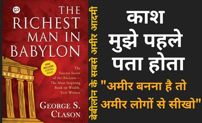 The Richest Man In Babylon Book Summary in Hindi
