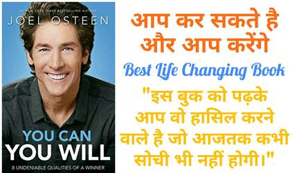 You Can and You Will Book Summary in Hindi