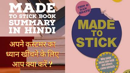 Made To Stick Book Summary in Hindi