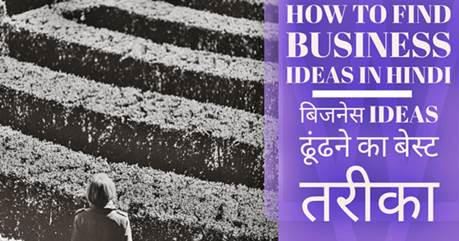 How to Find Business Ideas in Hindi ?