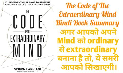 Code for Extraordinary Mind Book Summary in Hindi