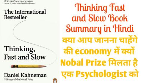 Thinking Fast and Slow Book Summary in Hindi