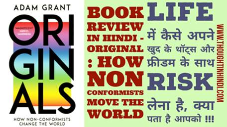 Original Book Summary in Hindi