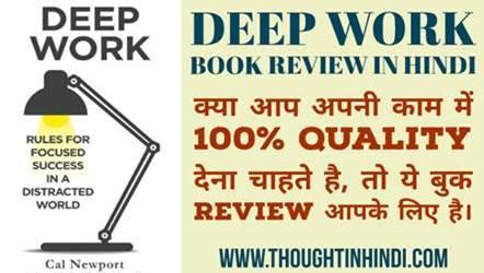 Deep Work Book Summary in Hindi