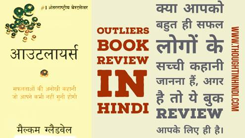 Outliers Book Summary in Hindi