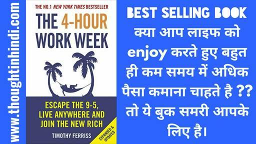 The 4 Hour Work Week Book Summary in Hindi