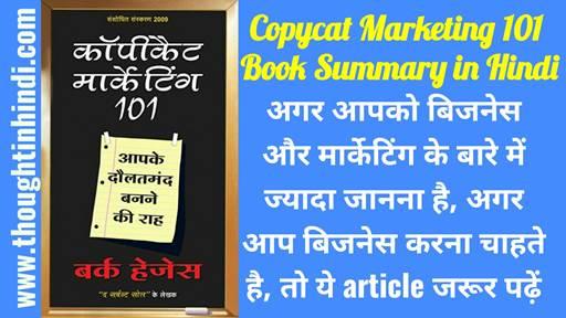 Copycat Marketing 101 Book Summary in Hindi