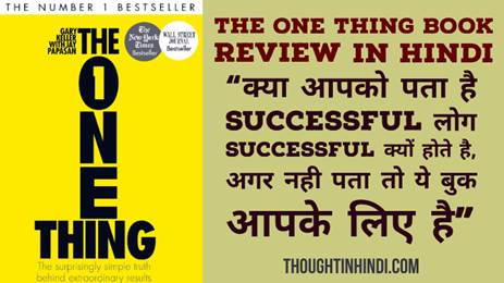 The One Thing Book Summary in Hindi