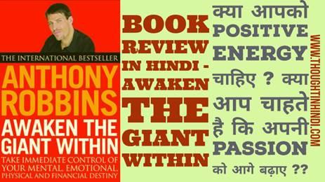 Awaken The Giant Within Book Summary in Hindi
