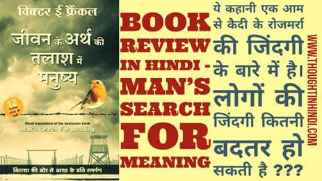 Man's Search for Meaning Book Summary in Hindi