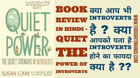 Quiet The Power of Introverts Book Summary in Hindi