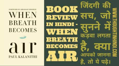 When Breath Becomes Air Book Summary in Hindi
