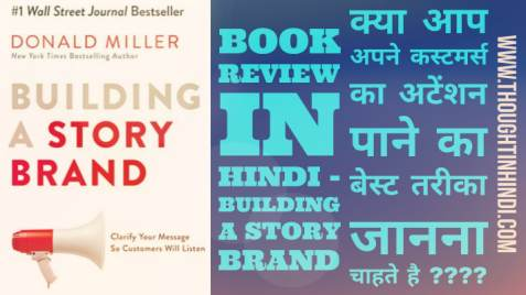 Building a Story Brand Book Summary in Hindi