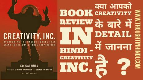 Creativity INC. Book Summary in Hindi