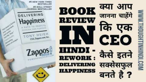 Delivering Happiness Book Summary in Hindi