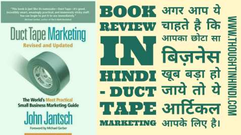 Duct Tape Marketing Book Summary in Hindi