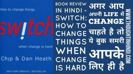 Switch Book Summary in Hindi