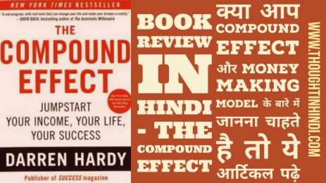The Compound Effect Book Summary in Hindi