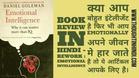 Emotional Intelligence Book Summary in Hindi