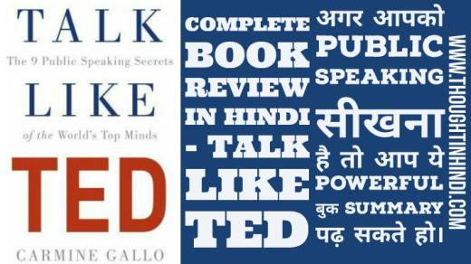 Talk Like TED Book Summary in Hindi