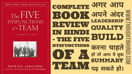 The Five Dysfunctions of a Team Book Summary in Hindi