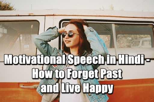 Dream Motivational Speech in Hindi