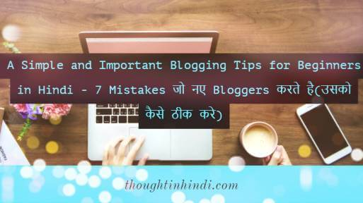 Blogging Tips in Hindi Mistakes