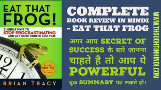 Eat that Frog Book Summary in Hindi