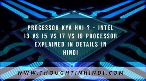 processor kya hai