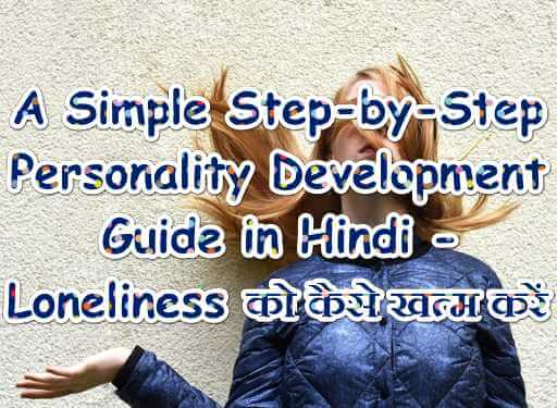 Personality Development Tips in Hindi - loneliness