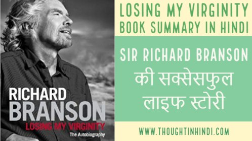 Losing My Virginity Book Summary in Hindi