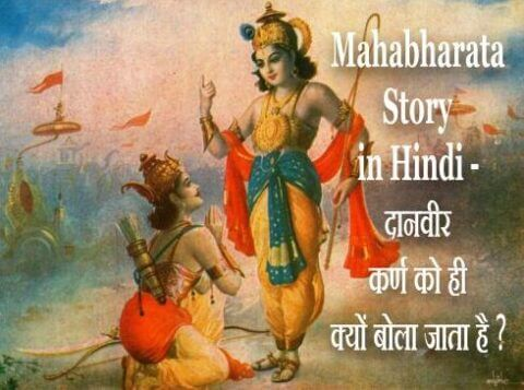 Mahabharata Story in Hindi