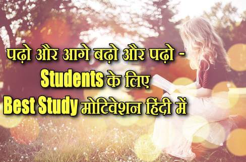 Motivational Speech in Hindi for Students