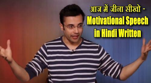Sandeep-Maheshwari-Motivational-Speech-in-Hindi-Written