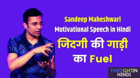 Sandeep Maheshwari Motivational Speech in Hindi Written - जिंदगी की गाड़ी का Fuel