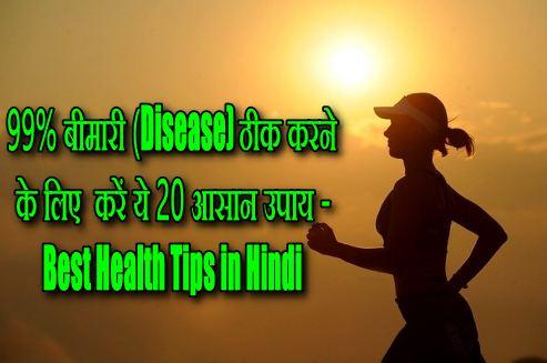 health2Btips2Bin2Bhindi