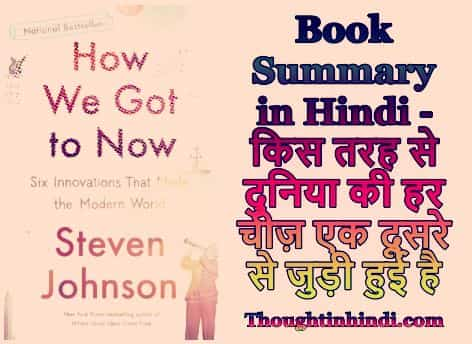 How We Got to Now Book Summary in Hindi