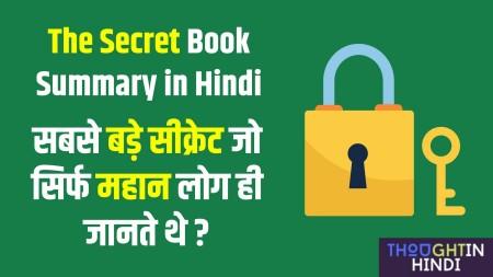 The Secret Book Summary in Hindi - सबसे बड़े सीक्रेट जो सिर्फ महान लोग ही जानते थे